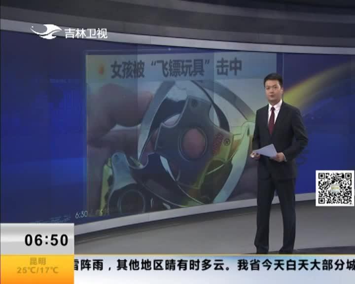 """浙江杭州:危险的玩具 11岁女孩颅骨被""""飞镖玩具""""击中"""