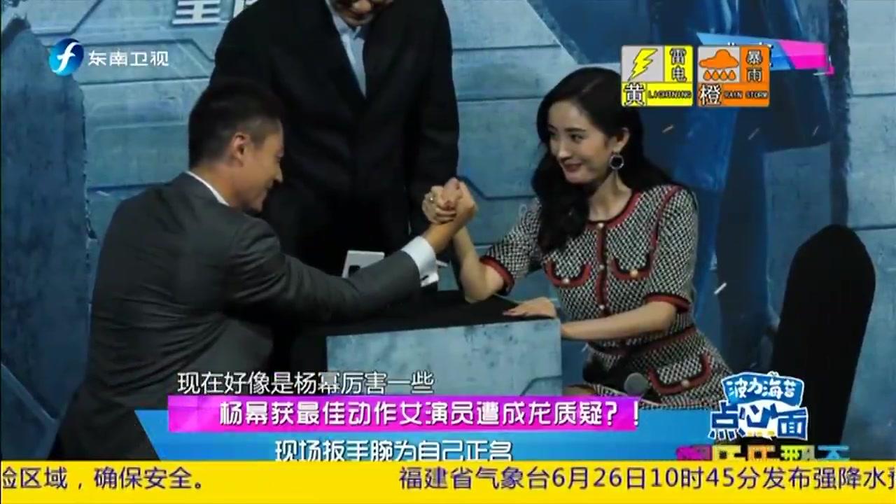杨幂获最佳动作女演员遭成龙质疑?!现场扳手腕为自己正名
