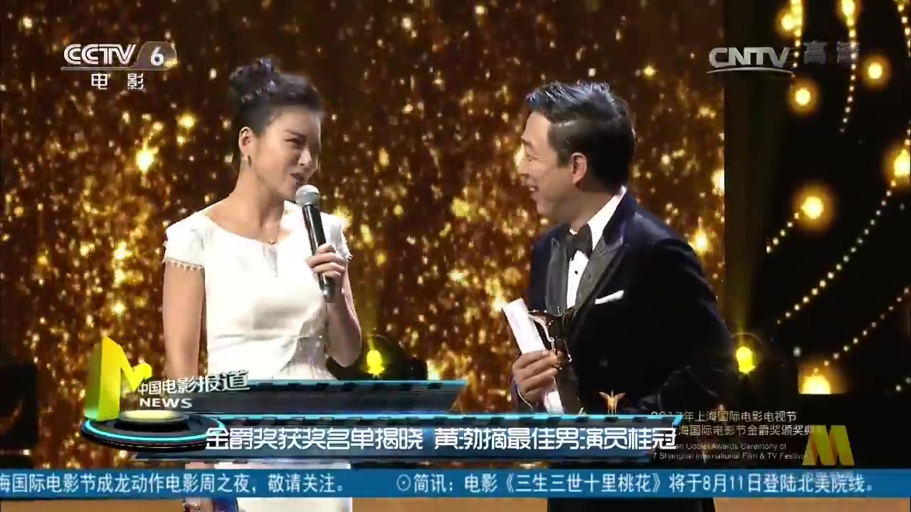 第二十届上海国际电影节圆满落幕黄渤获最佳男主角