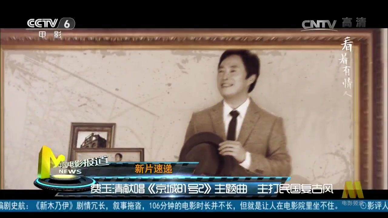 新片速递:费玉清献唱《京城81号2》主题曲 主打民国复古风