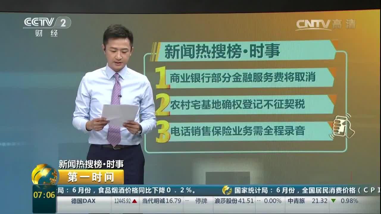 国家发展改革委:商业银行部分金融服务费将取消