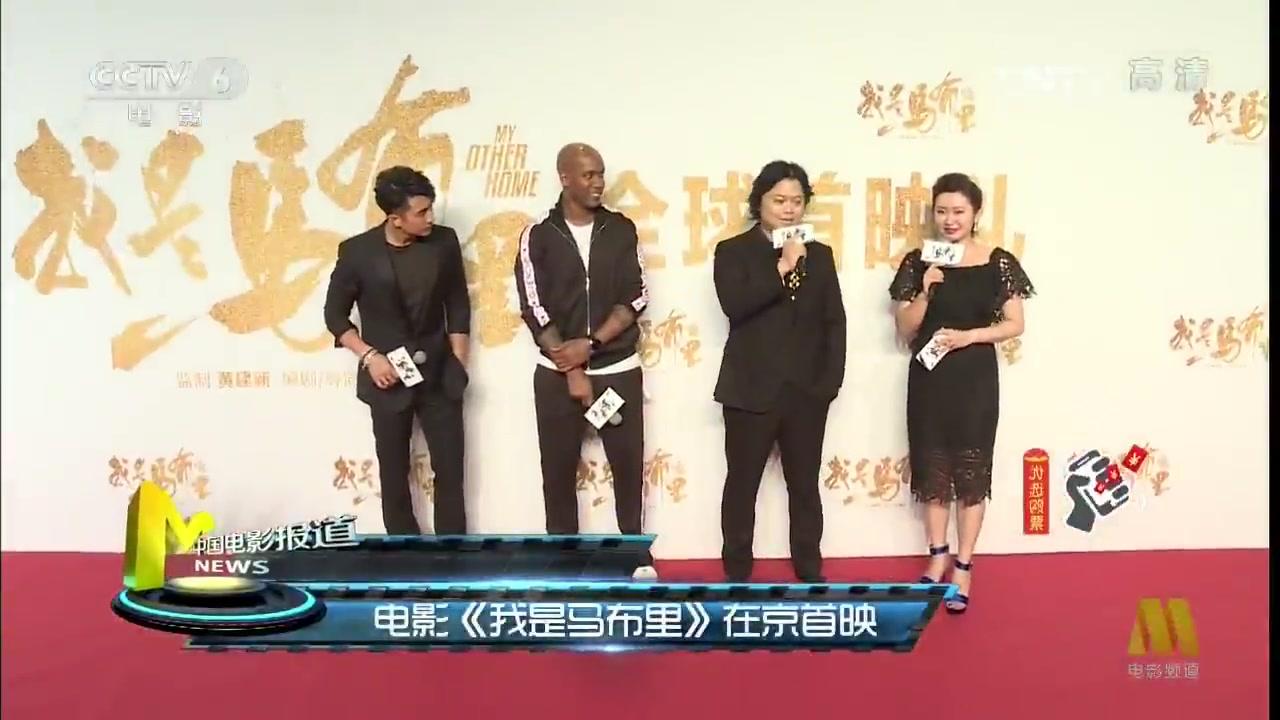 电影《我是马布里》在京首映