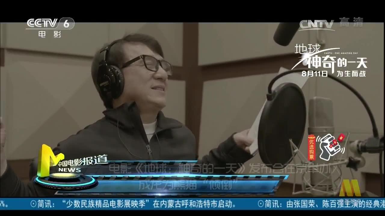 """电影《地球:神奇的一天》发布会在京举办 成龙为熊猫""""倾倒"""""""
