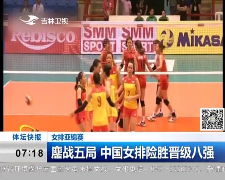 女排亚锦赛:鏖战五局 中国女排险胜晋级八强