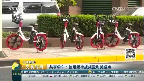 行业探秘 共享单车:使用频率或成盈利关键点