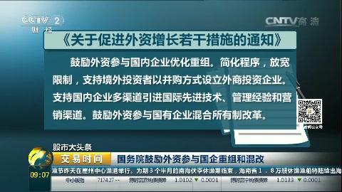 国务院鼓励外资参与国企重组和混改