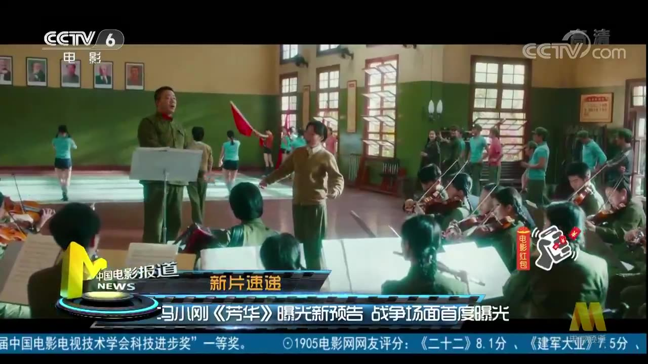 新片速递:冯小刚《芳华》曝光新预告 战争场面首度曝光