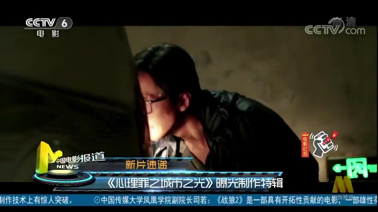 新片速递:《心理罪之城市之光》曝光制作特辑