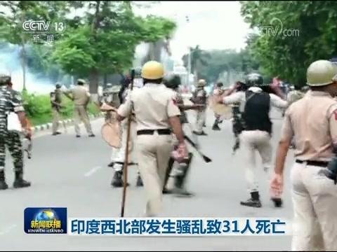 印度西北部发生骚乱致31人死亡