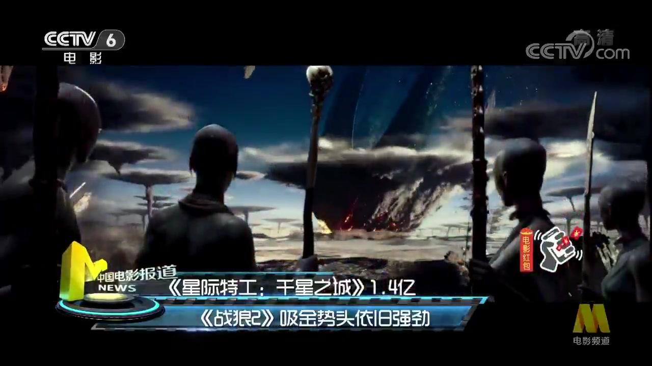 《星际特工:千星之城》1.4亿 《战狼2》吸金势头依旧强劲