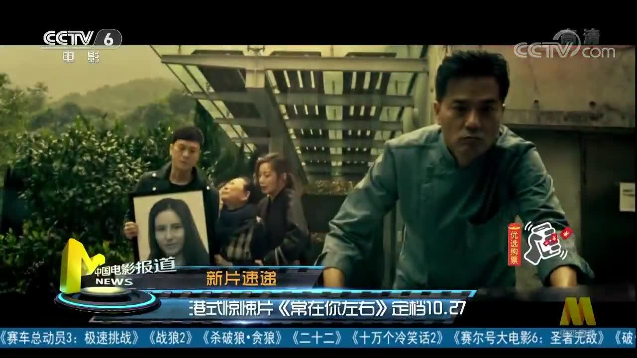 新片速递:港式惊悚片《常在你左右》定档10.27