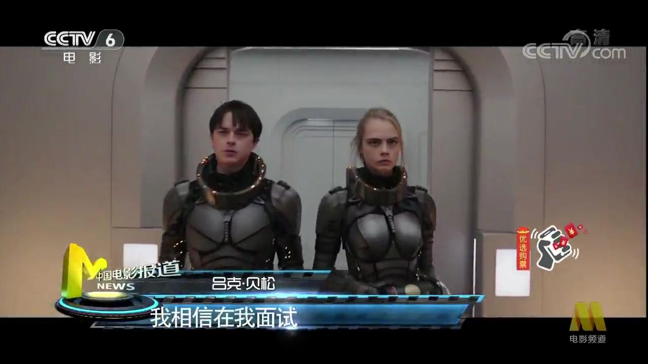 """吕克·贝松一眼认定""""星际特工""""角色人选"""