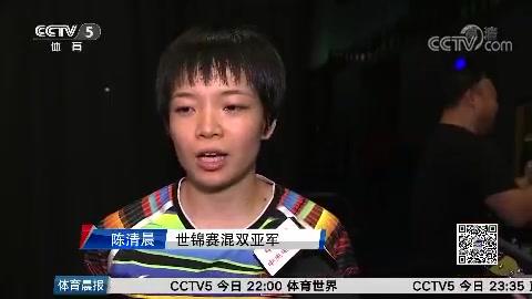 郑思维/陈清晨夺得世锦赛混双亚军