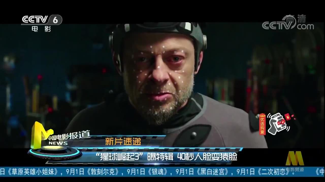 """新片速递:""""猩球崛起3""""曝特辑 40秒人脸变猿脸"""