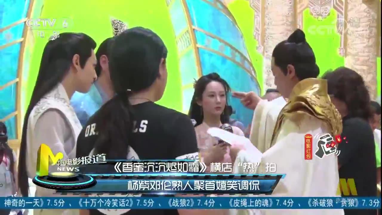 """《香蜜沉沉烬如霜》横店""""热""""拍 杨紫邓伦熟人聚首嬉笑调侃"""