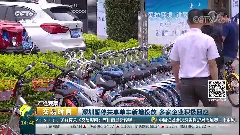 深圳暂停共享单车新增投放 多家企业积极回应