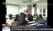 国家教育部:明确要求取缔校园贷款业务